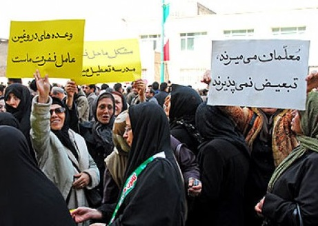 اعتراضات کارکنان دولت