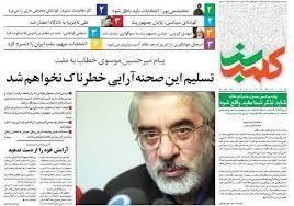 در حاشیه سخنرانی اخیر علی مطهری در مشهد