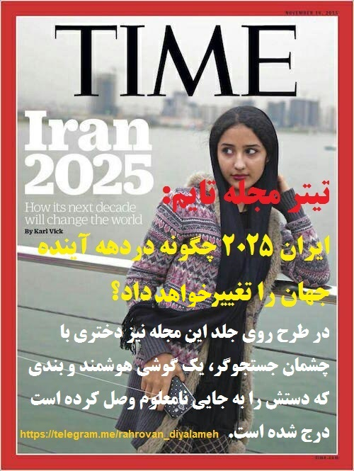 iran2025